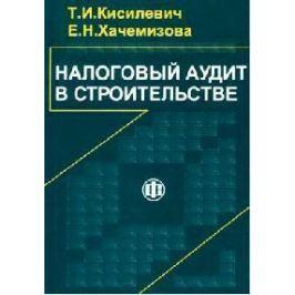 Кисилевич Т. Налоговый аудит в строительстве