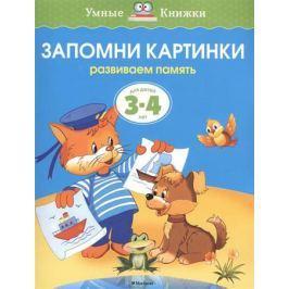 Земцова О. Запомни картинки Для детей 3-4 лет