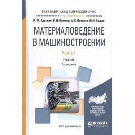 Адаскин А., Климов В., Онегина А. Материаловедение в машиностроении. Учебник. Часть 1. 2 издание