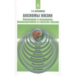 Барашков Г. Аксиомы жизни. Популярно о медицине, бионеорганике и смысле жизни