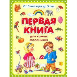 Дмитриева О. (ред). Первая книга для самых маленьких