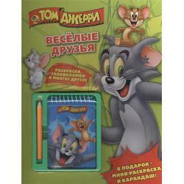 Баталина В. (ред.) Веселые друзья. Том и Джерри. Развивающая книга с блокнотом и карандашом