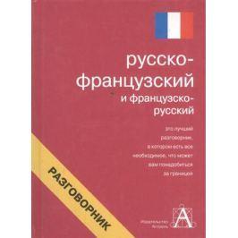 Лазарева Е. (сост.) Русско-французский и франц.-рус. разговорник
