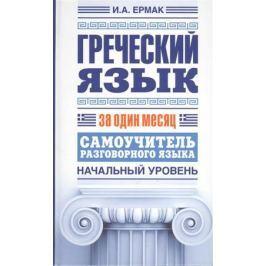 Ермак И. Греческий язык за один месяц. Самоучитель разговорного языка. Начальный уровень