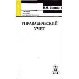 Стажкова М. Управленческий учет Краткий курс