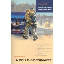 Доде А. Прекрасная Нивернезка = La Belle-Nivernaise. Книга для чтения на французском языке. Комментарии, словарь, задания Н.Л. Корчановой
