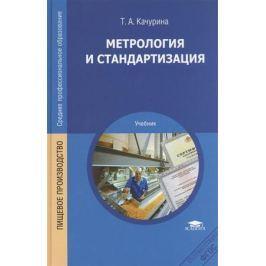 Качурина Т. Метрология и стандартизация. Учебник