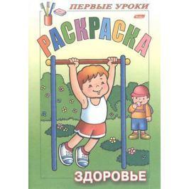 Баранова И. (худ.) Раскраска. Здоровье