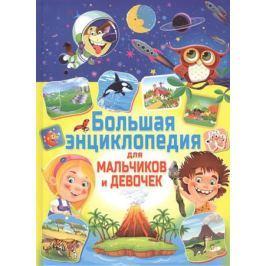 Скиба Т. Большая энциклопедия для мальчиков и девочек
