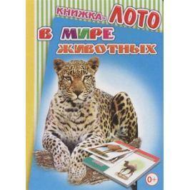 Книжка-лото. В мире животных