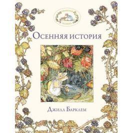 Барклем Дж. Осенняя история
