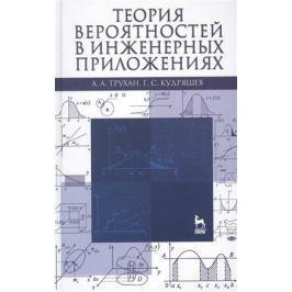 Трухан А., Кудряшев Г. Теория вероятностей в инженерных приложениях: учебное пособие. Издание четвертое, переработанное и дополненное