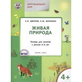 Цветков А., Шатохина К. Окружающий мир. Живая природа. Тетрадь для занятий с детьми 4-5 лет