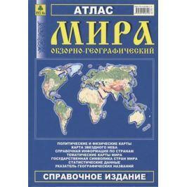 Кезлинг А. (ред.) Атлас мира обзорно-географический