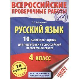 Батырева С. Русский язык. 10 вариантов заданий для подготовки к всероссийской проверочной работе. 4 класс