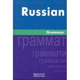 Милованова И. Русская грамматика На английском языке