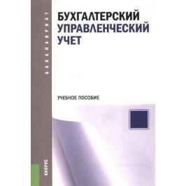 Костюкова Е. (ред.) Бухгалтерский управленческий учет. Учебное пособие