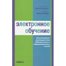 Меллинг М. (ред.) Электронное обучение. Рекомендации руководителям библиотечных и информационных служб. 2-е издание, стереотипное