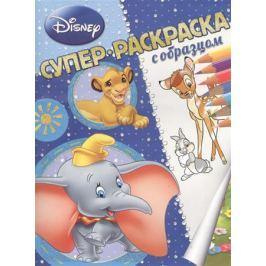 Баталина В. (ред.) Животные Disney. Суперраскраска с образцом