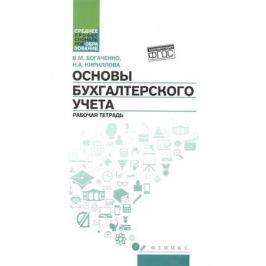 Богаченко В., Кириллова Н Основы бухгалтерского учета. Рабочая тетрадь