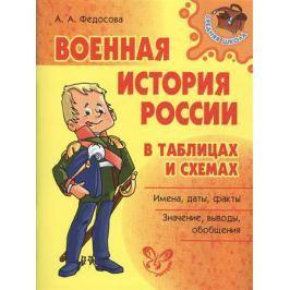 Федосова А. Военная история России в таблицах и схемах