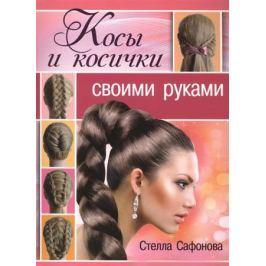 Сафонова С. Косы и косички своими руками
