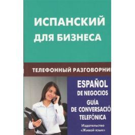 Рябова У. Испанский для бизнеса. Телефонный разговорник