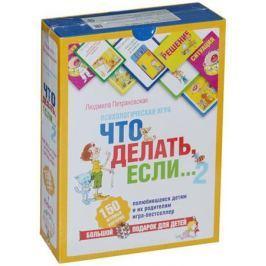 Петрановская Л. Что делать, если… 2. Психологическая игра (150 игровых карточек + книга)