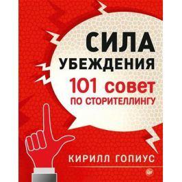 Гопиус К. Сила убеждения. 101 совет по сторителлингу