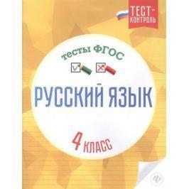 Бойко Т. Русский язык. Тесты ФГОС. 4 класс
