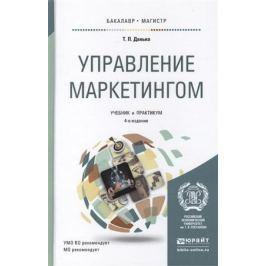 Данько Т. Управление маркетингом: Учебник и практикум для для бакалавриата и магистратуры