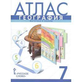Банников С., Домогацких Е. Атлас. География. Материки и океаны. 7 класс