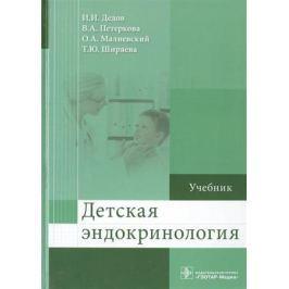 Дедов И., Петеркова В., Малиевский О., Ширяева Т. Детская эндокринология. Учебник