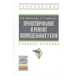 Чернянский П., Схиртладзе А. Проектирование и ремонт шпиндельных узлов. Учебное пособие