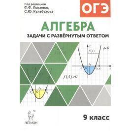 Лысенко Ф., Кулабухов С. (ред.) Алгебра. Задачи с развернутым ответом. 9 класс