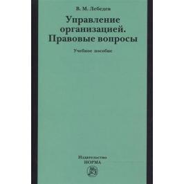 Лебедев В. Управление организацией. Правовые вопросы. Учебное пособие