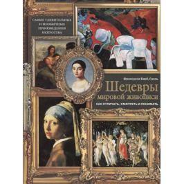 Бабр-Галль Ф. Шедевры мировой живописи. Как отличать, смотреть и понимать