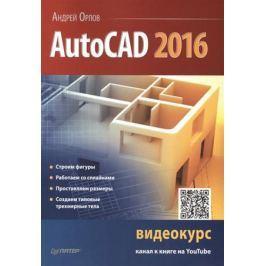Орлов А. AutoCAD 2016. Строим фигуры. Работаем со сплайнами. Проставляем размеры. Создаем типовые трехмерные тела (видеокурс на YouTube)