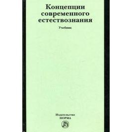 Россинской Е. Концепции современного естествознания
