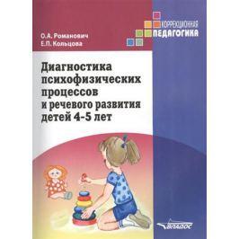 Романович О., Кольцова Е. Диагностика психофизических процессов и речевого развития детей 4-5 лет