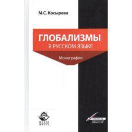 Косырева М. Глобализмы в русском языке. Монография
