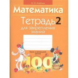 Агейчик Н. Математика. 2 класс. Тетрадь для закрепления знаний
