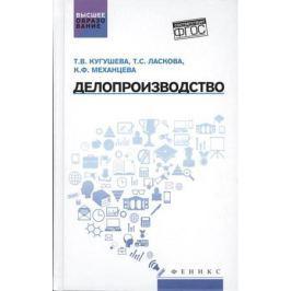 Кугушева Т., Ласкова Т., Механцева К. Делопроизводство. Учебное пособие
