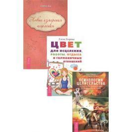 Психология целительства + Цвет для исцеления + Новые измерения исцеления (комплект из 3 книг)