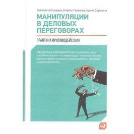 Стацевич Е., Гуленков К., Сорокина И. Манипуляции в деловых переговорах. Практика противодействия