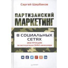 Щербаков С. Партизанский маркетинг в социальных сетях. Инструкция по эксплуатации SMM-менеджера