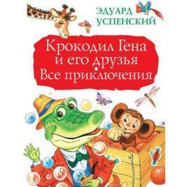 Успенский Э. Крокодил Гена и его друзья. Все приключения