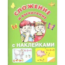 Виноградова Е. Сложение и вычитание с наклейками
