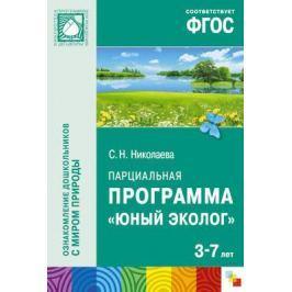 Николаева С. Парциальная программа