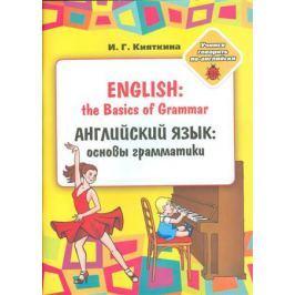 Кияткина И. Английский язык: основы грамматики / English: the Basics of Grammar